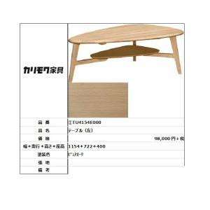 【カリモク家具・人気商品】★テーブル(左)TU4154E000|itouhei
