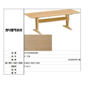 【カリモク家具・人気商品】★テーブルTU4460E000|itouhei