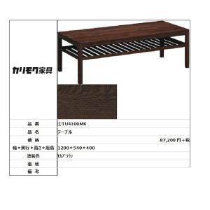 【カリモク家具・人気商品】★テーブルTU4100MK|itouhei