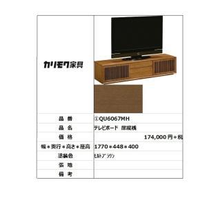 【カリモク家具・人気商品】★テレビボードQU6067MH|itouhei