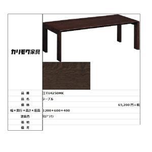 【カリモク家具・人気商品】★テーブルTU4250MK|itouhei