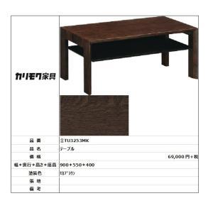 【カリモク家具・人気商品】★テーブルTU3253MK|itouhei