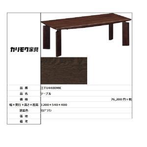 【カリモク家具・人気商品】★テーブルTU4400MK|itouhei