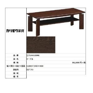 【カリモク家具・人気商品】★テーブルTU4410MK|itouhei