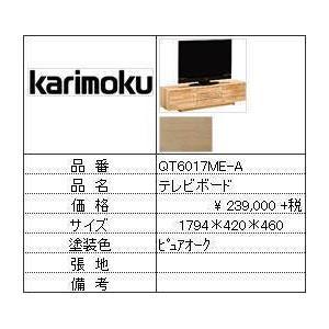 【カリモク家具・人気第1位TVボード】TVボードQT6017|itouhei