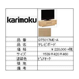 【カリモク家具・人気第1位TVボード】TVボードQT5017|itouhei