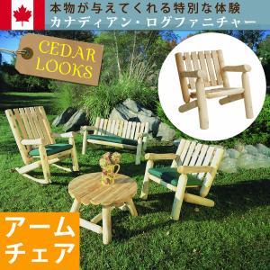 Cedar Looks アームチェア NO4 itouhei