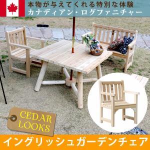 Cedar Looks イングリッシュガーデンチェア NO504 itouhei