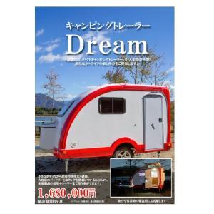 キャンピングトレーラー Dream(けん引免許不要)