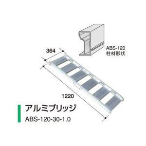 アルミス アルミブリッジABS-120-30-1.0(2本組)|itounouki