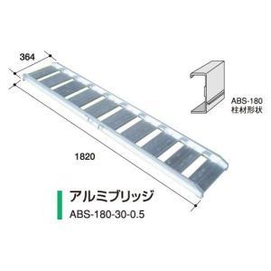 アルミス アルミブリッジABS-180-30-0.5(2本組)|itounouki