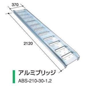 アルミス アルミブリッジABS-210-30-1.2(2本組)|itounouki
