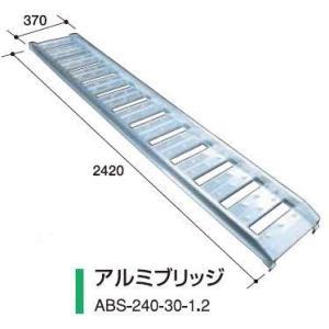アルミス アルミブリッジABS-210-40-1.2(2本組)|itounouki