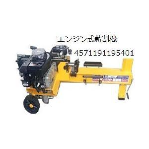 エンジン式薪割機 7,5トン|itounouki