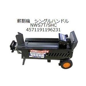 薪割機 NWS7T-SHC 7トンシングルハンドル|itounouki
