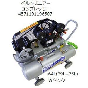 ベルト式エアーコンプレッサー 64L(39L+25L) itounouki