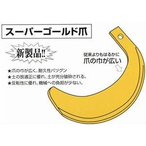 ヤンマーゴールド爪サイド(42本セット)   62-53|itounouki|03