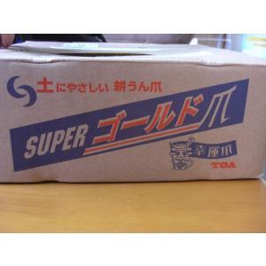ヤンマーサイドゴールド爪(40本セット)  62-94-02 itounouki 04