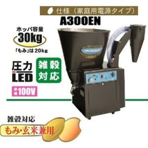 細川製作所 循環式精米機 A300EN 【玄米容量30kg】【玄米・籾兼用】|itounouki