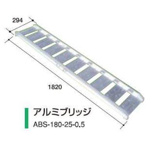 アルミブリッジABS-180-25-0.5|itounouki