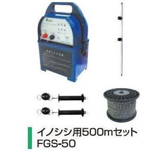 電気柵ファームガードFGN-50 500mセット|itounouki