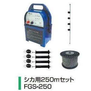 電気柵ファームガードFGN-250 250mセットシカ用|itounouki