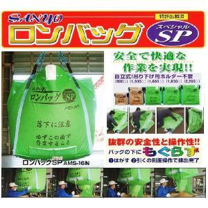 三洋ロンバックSP AML-16N 乾燥機仕様メッシュ|itounouki