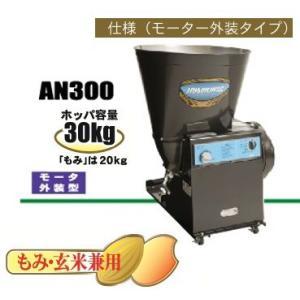 細川製作所 循環式精米機AN300モーターなし|itounouki