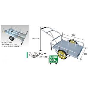 アルミリヤカー14型FT|itounouki