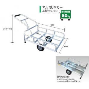 アルミリヤカー4型|itounouki