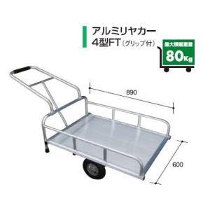 アルミリヤカー4型FT|itounouki