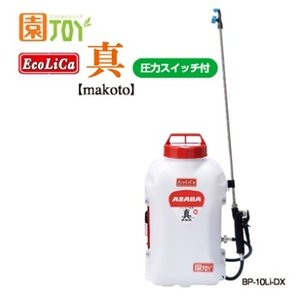 麻場 バッテリ動力噴霧機 BP-10Li-DX【ASABA/アサバ】|itounouki