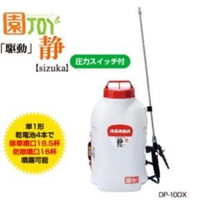 麻場 乾電池式動噴 DP-10DX 「静」 sizuka【ASABA/アサバ】|itounouki