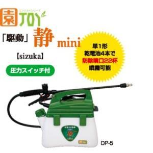 麻場 乾電池式動噴 DP-5「静」 sizuka mini【ASABA/アサバ】|itounouki