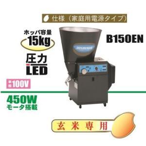 細川製作所 循環式精米機 B150EN 【容量15kg】|itounouki