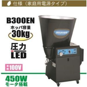 細川製作所 循環式精米機 B300EN 【容量30kg】|itounouki