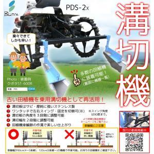 美善 乗用田植機用「溝切機」PDS-2 ヒッチ付|itounouki