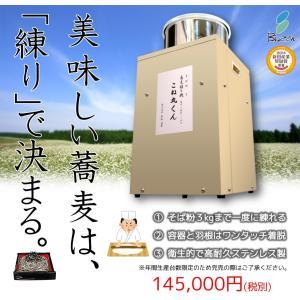 美善 そば練り機 「こね丸くん」 TWB-15A|itounouki