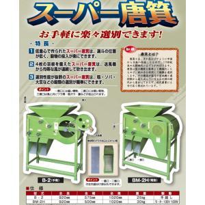 笹川農機 唐箕 トーミ(モーター付)BM-2H|itounouki