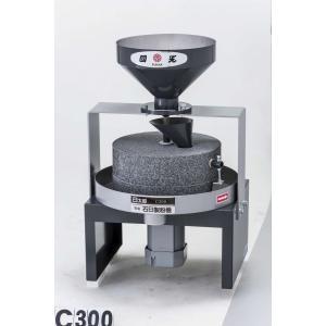 国光社 電動石臼製粉機 臼太郎 C-300|itounouki
