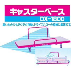 ハロー台車 キャスターデースDX-1800|itounouki