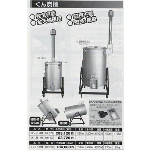 くん炭機用 送風機DXF-50 (DX-574用)|itounouki