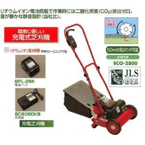 キンボシ 電気芝刈機 ECO MOWER エコモ  ECO-2800|itounouki