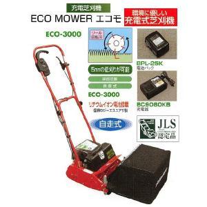 キンボシ 電気芝刈機 ECO MOWER エコモ ECO-3000|itounouki