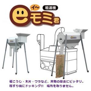 タイガーカワシマ 粗選機eモミ君EM−30 【重量物のため個人宅不可】|itounouki