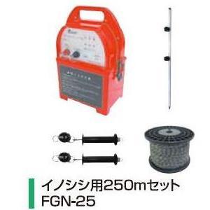 電気柵ファームガードFGN-25 250mセット|itounouki