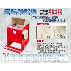 足踏脱穀機FS-410|itounouki