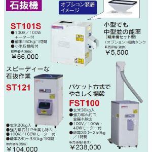 石抜機FST100|itounouki