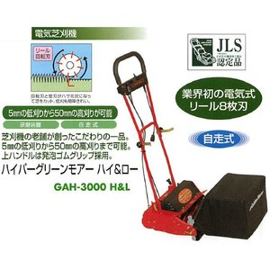キンボシ 電気芝刈機 ハイパーグリーンモア ハイ&ロー GAH-3000H&L|itounouki