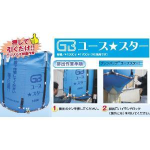 田中産業グレンバッグユース スター1700Lライスセンター専用 itounouki